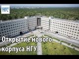 Неофициальное открытие нового корпуса НГУ
