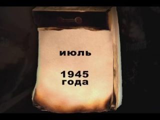 1945. Июль. 82. Вторая мировая война. День за Днём.