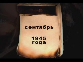 1945. Сентябрь. 85. Вторая мировая война. День за Днём.