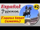 Урок 2. Испанский язык за 7 уроков для начинающих. Глагол tener (иметь) в испанском. Елена Шипилова.