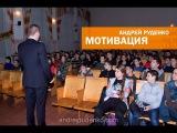 16.01.15 Поиск мечты в 6-ой школе. Андрей Руденко