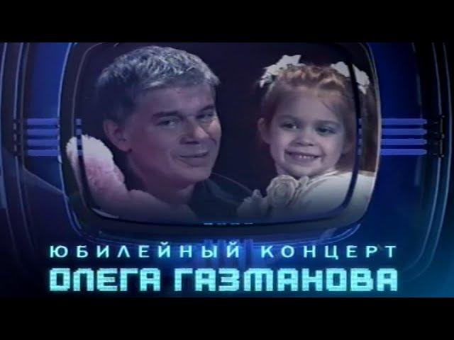 Юбилейный концерт Олега Газманова