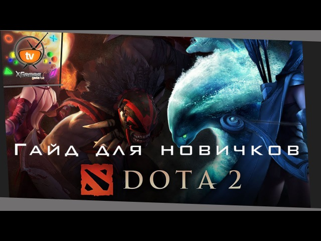 Гайды и советы DOTA 2 Как играть в DOTA 2 для новичков Guide