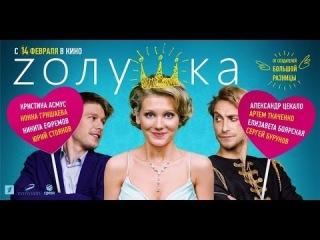 Супер смешная комедия «Золушка» (2015) Смотреть онлайн