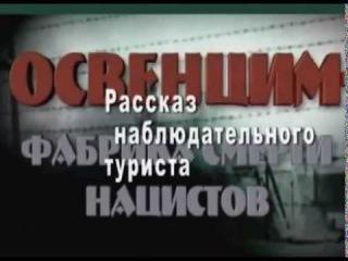ХОЛОКОСТ РЯДОМ. Правда о холокосте