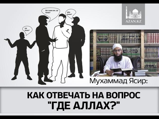 Как отвечать на вопрос Где Аллах   Мухаммад Ясир аль-Ханафи   www.azan.kz