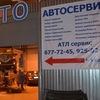 Автосервис на Старой Деревне - АТЛ сервис