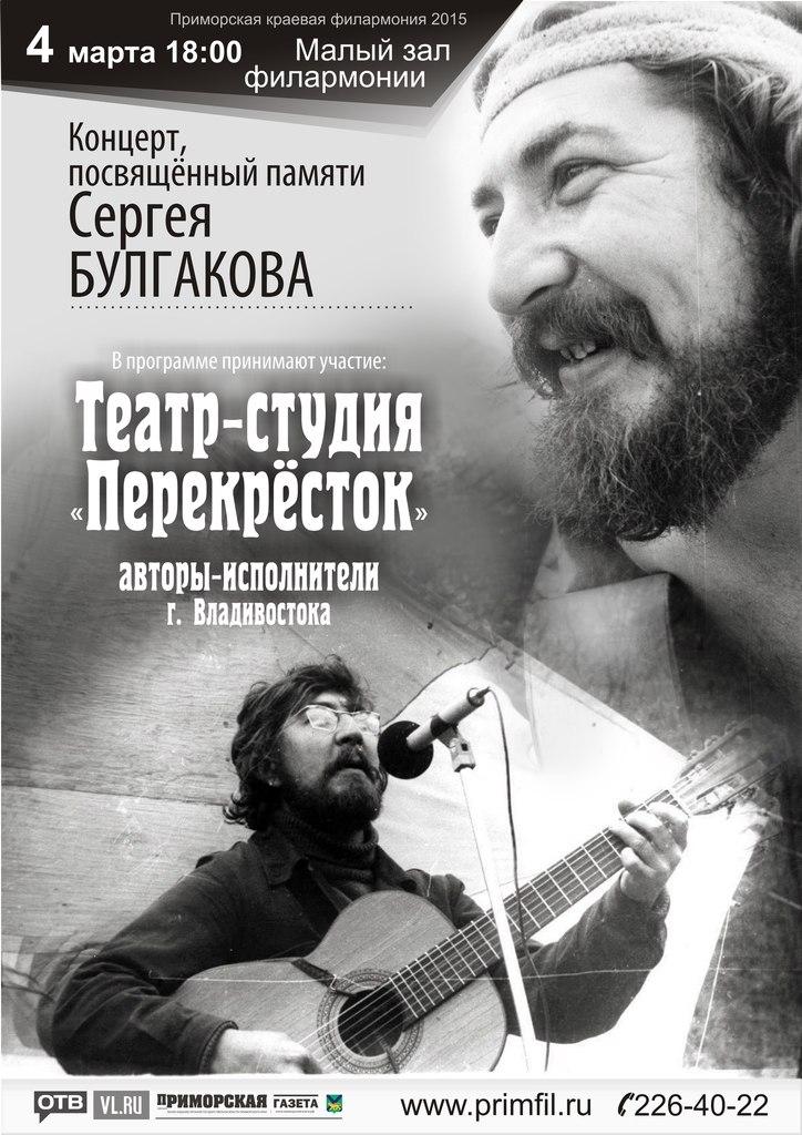 Афиша Владивосток Концерт памяти Сергея Булгакова в Приморской кра