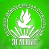 МДЭОО «Зеленые»