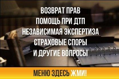 автоюрист приморский район - фото 6