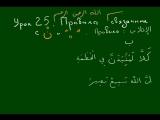 Правила чтения Корана-Урок 25 Икляб