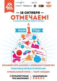 18 октября день рождения Maza Park!