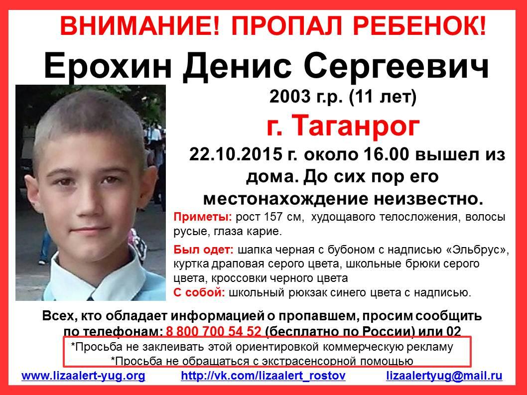 ВНИМАНИЕ! В Таганроге разыскивают 11-летнего Дениса Ерохина