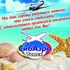 СибАэро-Томск