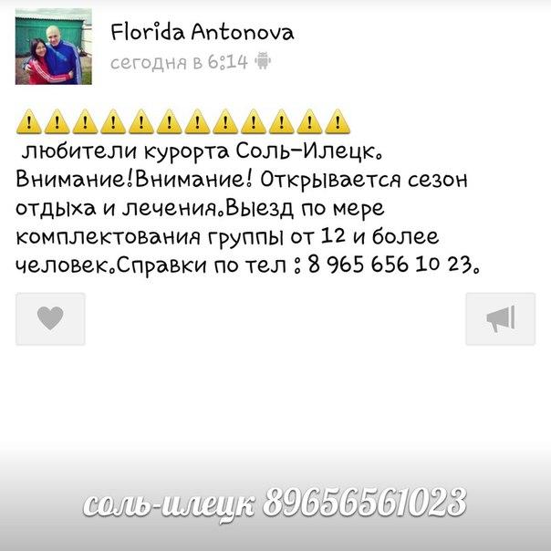 Погода в Соль-Илецке - rp5 ru