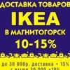 Доставка товаров ИКЕА в Магнитогорск