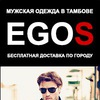 Мужская одежда в Тамбове | EGOS