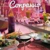 Семейный итальянский ресторан Сопранно