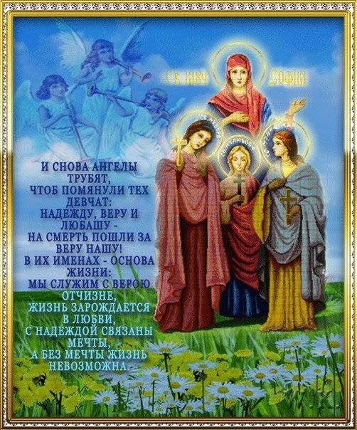 Поздравления на именины вере
