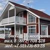 Биоват-Домостроение| Линна | Финские теплые дома