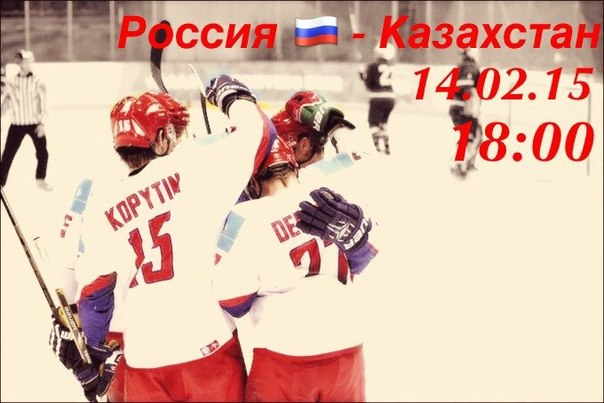 чемпионат мира по хоккею 2014 финал