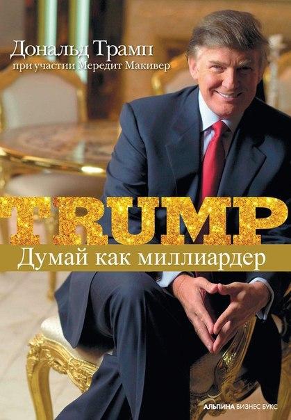 Трамп Дональд «Думай как миллиардер»Добавляйте себе!Чтобы стать по-
