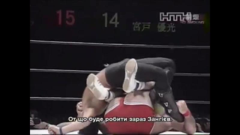 Бой Виктор Зангиев против Нобухико Такады. Бушидо
