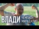 Влади - Чемпион мира (official clip)