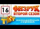 Физрук 2 сезон, 16 серия HD (36 серия)