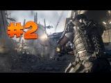 Прохождение игры Call of Duty Advanced Warfare:Атлас