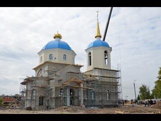 На строящемся храме в селе Обуховка воссияли кресты