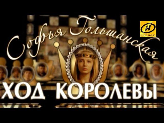 Обратный отсчёт. Софья Гольшанская. Ход королевы