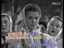 苏联歌曲《我们村没秘密》 От людей на деревне не спрятаться - 中文版