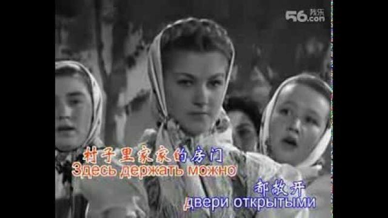 苏联歌曲《我们村没秘密》От людей на деревне не спрятаться- 中文版