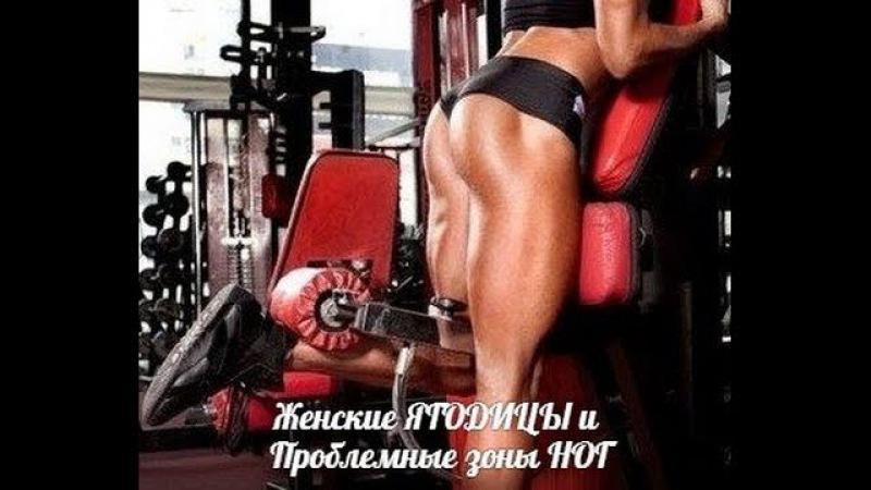 Женские ЯГОДИЦЫ и Проблемные зоны НОГ от HeavyMetalGYM Егор Рубанов