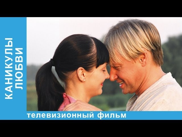 Каникулы Любви Фильм StarMedia Мелодрама