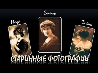 Старинные фотографии. Фотографии ретро : Мода и  стиль 19 века  -это так КРАСИВО !