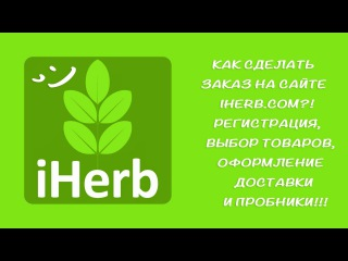 Как сделать заказ на сайте IHERB