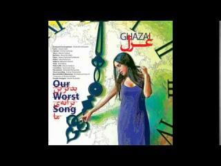 Ghazal Safari - Badtarin Taraneye Ma غزل صفری - بدترین ترانه ما