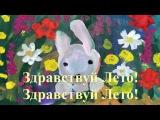 Здравствуй Лето! детская песня