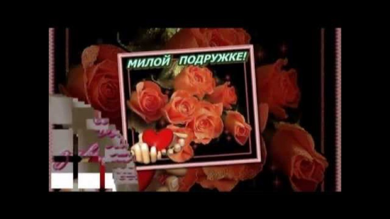 За друзей!Ольга Сердцева и Кэтрин Кэт.mpg