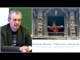 Владимир Шемшук - Тайны мира - иной взгляд на окружающую действительность Ч.1