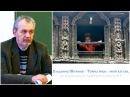 Владимир Шемшук Тайны мира иной взгляд на окружающую действительность Ч 1