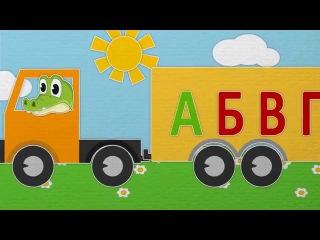 12 | Учим буквы | Уроки от Пинги и Кроки | УЧИМ АЛФАВИТ