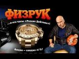 Элитные Мужские Часы от Физрука