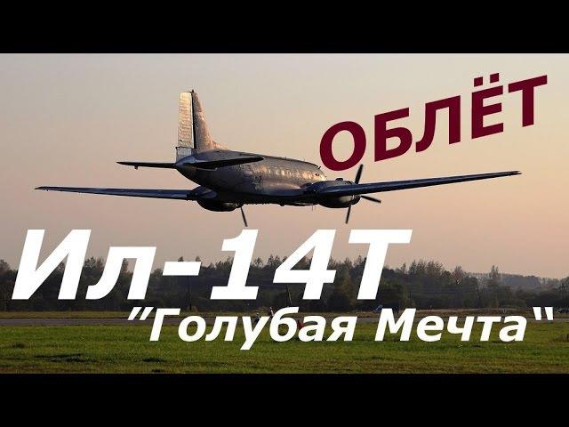 Облёт Ил-14Т Голубая мечта/ IL-14T flight-test