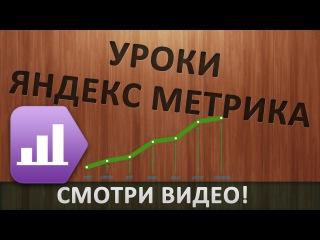 #2 ЯНДЕКС МЕТРИКА - как УВЕЛИЧИТЬ посещаемость сайта?
