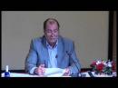 Лазарев С.Н. фрагмент семинара 03.01.2013 г.