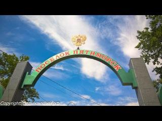 Парк истории государства Российского (п. Пятиморск)
