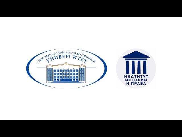 Живые строки войны Институт истории и права СыктГУ